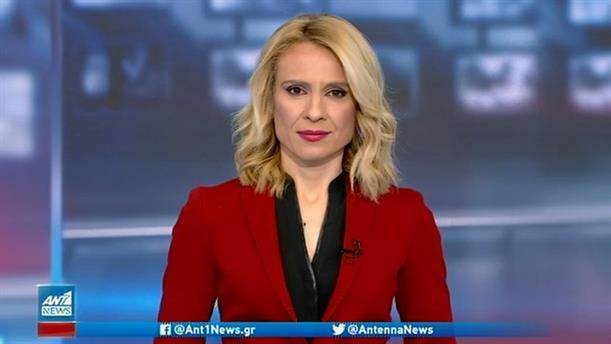 ANT1 NEWS 14-02-2021 ΣΤΙΣ 18:50