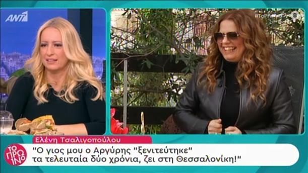 Η Ελένη Τσαλιγοπούλου στο «Πρωινό»