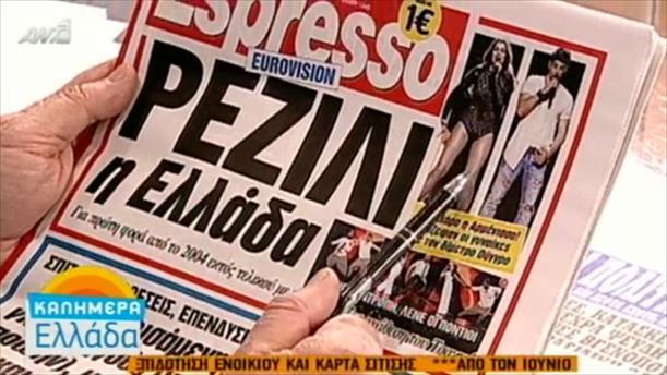 Εφημερίδες (12/05/2016)