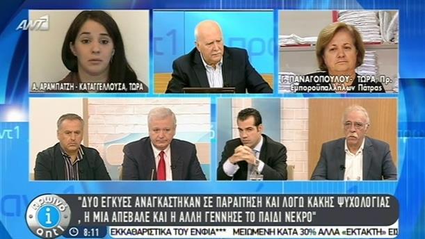 Πρωινό ΑΝΤ1 – Εκπομπή - 20/11/2014