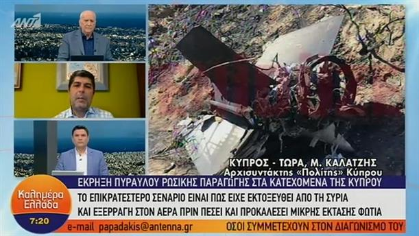 Έκρηξη πυραύλου Ρωσικής παραγωγής στα κατεχόμενα της Κύπρου – ΚΑΛΗΜΕΡΑ ΕΛΛΑΔΑ – 02/07/2019