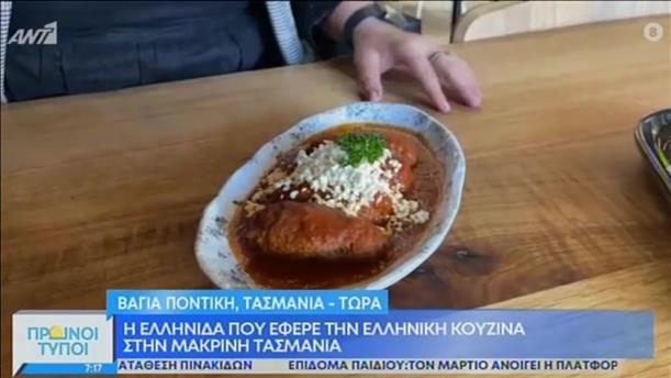 Ελληνίδα πήγε την Ελληνική κουζίνα στην μακρινή Τασμανία