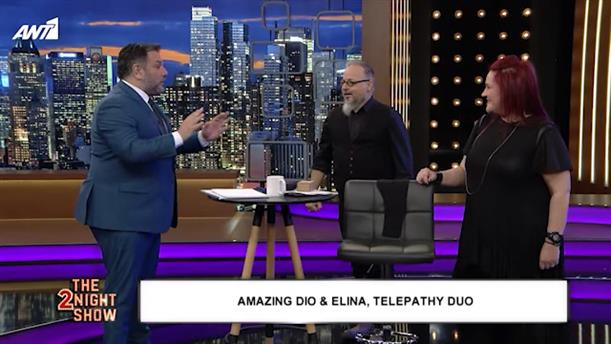 THE 2NIGHT SHOW - Amazing Dio και Elina
