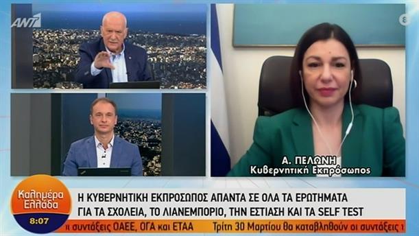 Α. Πελώνη - Κυβερνητική εκπρόσωπος – ΚΑΛΗΜΕΡΑ ΕΛΛΑΔΑ – 29/03/2021