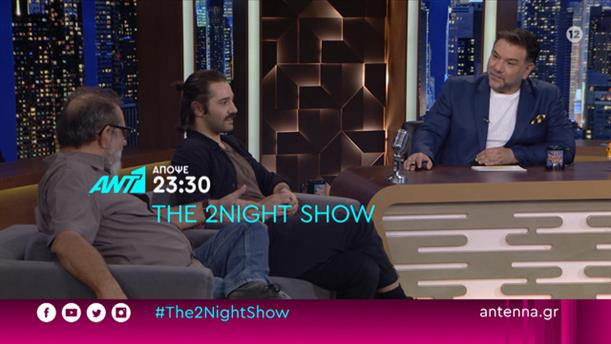 THE 2NIGHT SHOW - Πέμπτη 22/10