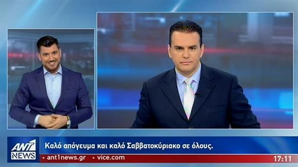 ANT1 NEWS 28-06-2019 ΣΤΗ ΝΟΗΜΑΤΙΚΗ