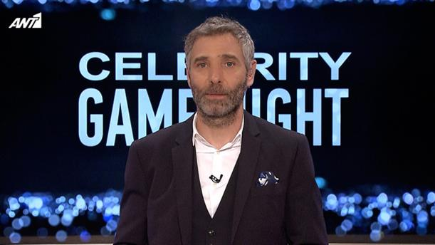 CELEBRITY GAME NIGHT – ΕΠΕΙΣΟΔΙΟ 13