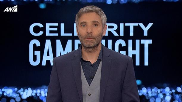 CELEBRITY GAME NIGHT – ΕΠΕΙΣΟΔΙΟ 18