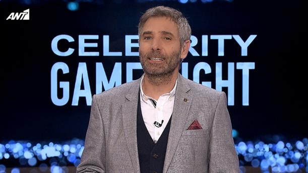 CELEBRITY GAME NIGHT – ΕΠΕΙΣΟΔΙΟ 16