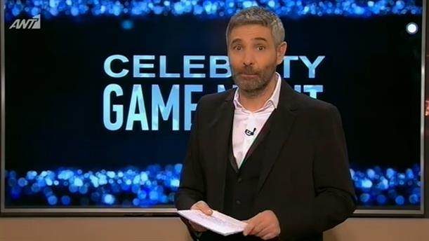 CELEBRITY GAME NIGHT – ΕΠΕΙΣΟΔΙΟ 1