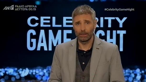 CELEBRITY GAME NIGHT – ΕΠΕΙΣΟΔΙΟ 7