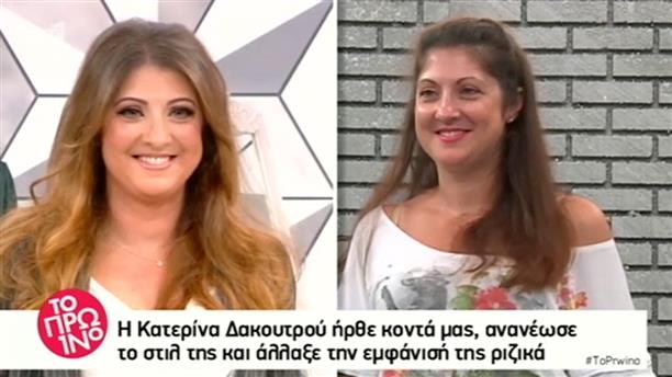 Beauty Makeover - Κατερίνα Δακουτρού - 27/9/2017