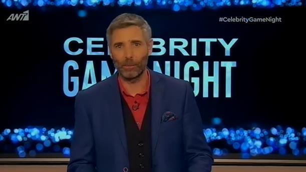 CELEBRITY GAME NIGHT – ΕΠΕΙΣΟΔΙΟ 4