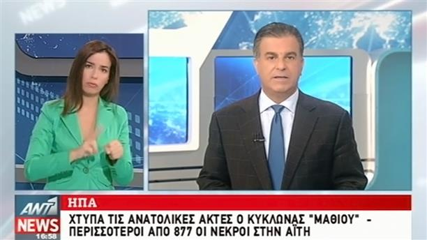 ANT1 News 08-10-2016 στη Νοηματική