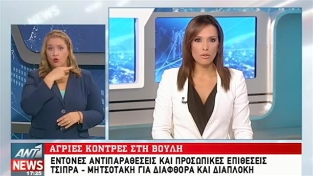 ANT1 News 11-10-2016 στη Νοηματική