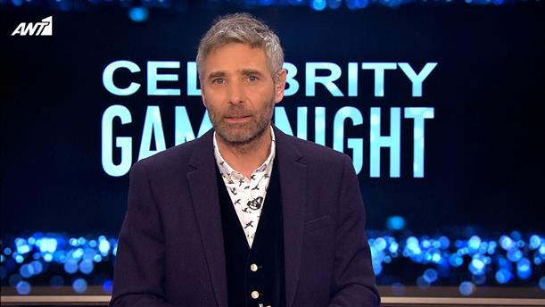 CELEBRITY GAME NIGHT – ΕΠΕΙΣΟΔΙΟ 11