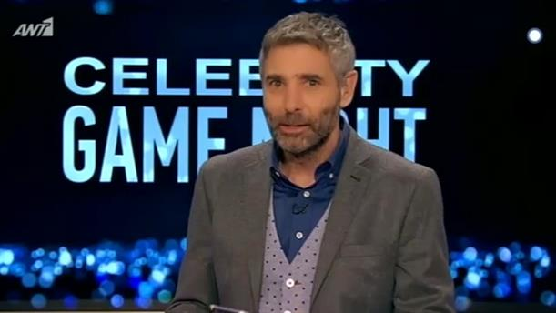 CELEBRITY GAME NIGHT – ΕΠΕΙΣΟΔΙΟ 5