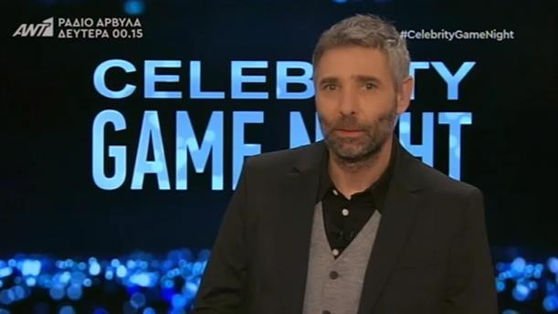 CELEBRITY GAME NIGHT – ΕΠΕΙΣΟΔΙΟ 2
