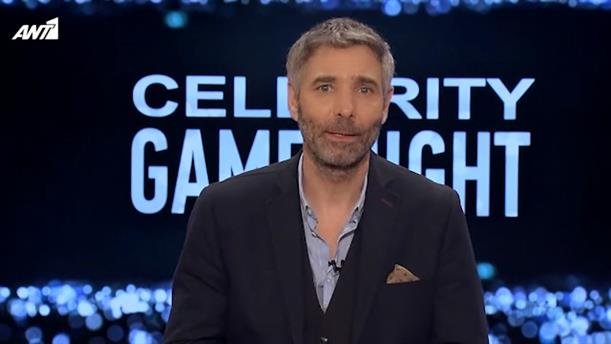 CELEBRITY GAME NIGHT – ΕΠΕΙΣΟΔΙΟ 9