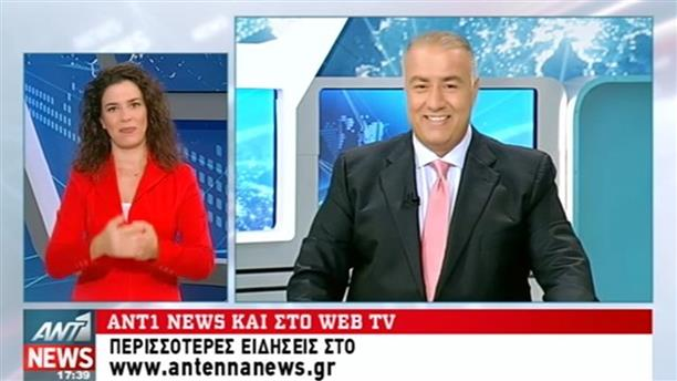 ANT1 News 10-08-2016 στη Νοηματική
