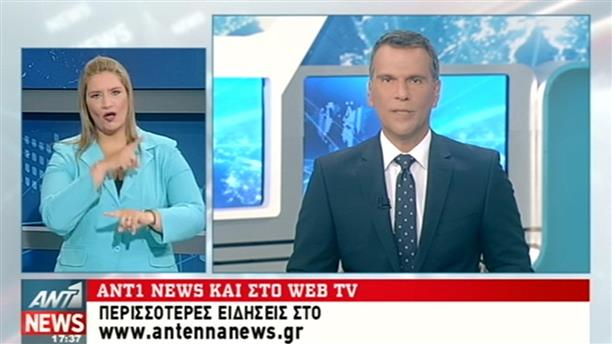 ANT1 News 12-09-2016 στη Νοηματική