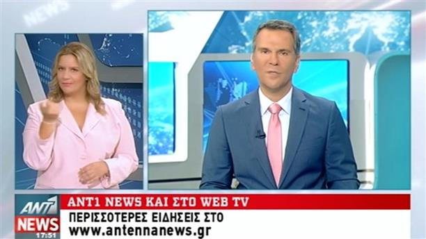 ANT1 News 31-08-2016 στη Νοηματική
