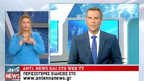 ANT1 News 01-09-2016 στη Νοηματική