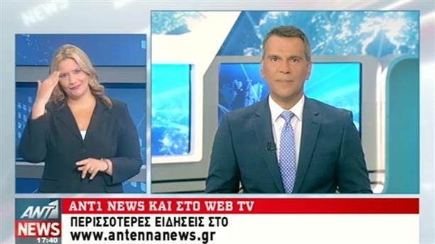 ANT1 News 13-09-2016 στη Νοηματική