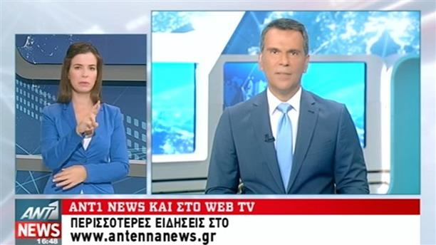 ANT1 News 17-09-2016 στη Νοηματική