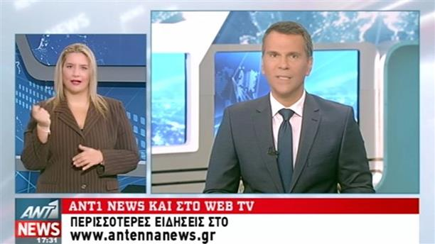 ANT1 News 28-09-2016 στη Νοηματική