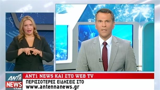 ANT1 News 29-09-2016 στη Νοηματική