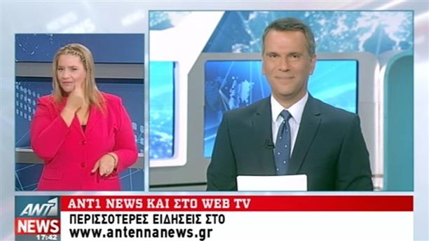 ANT1 News 16-09-2016 στη Νοηματική