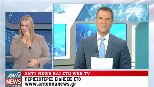 ANT1 News 22-09-2016 στη Νοηματική