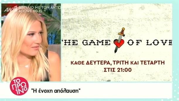 The Game of Love: γνωρίστε τους παίκτες