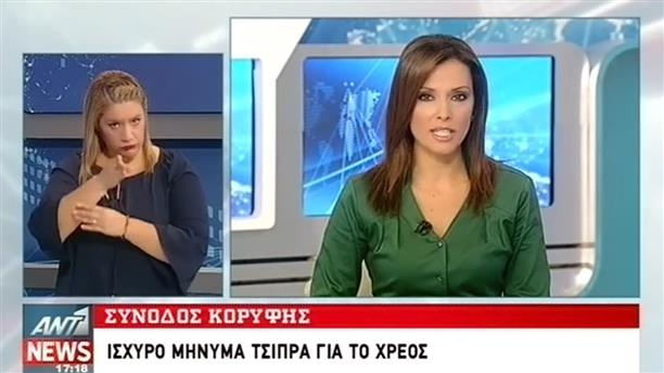 ANT1 News 21-10-2016 στη Νοηματική