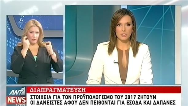 ANT1 News 24-10-2016 στη Νοηματική