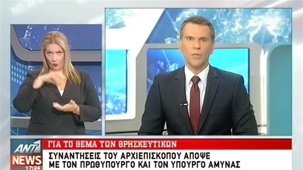 ANT1 News 05-10-2016 στη Νοηματική