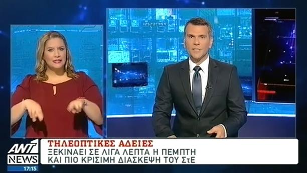 ANT1 News 26-10-2016 στη Νοηματική