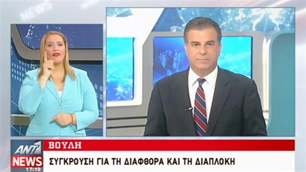ANT1 News 10-10-2016 στη Νοηματική