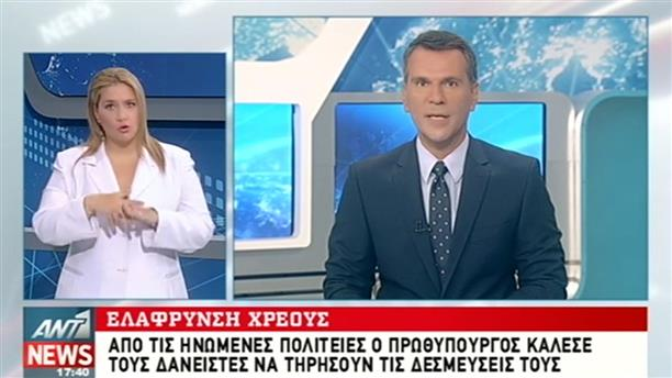 ANT1 News 21-09-2016 στη Νοηματική