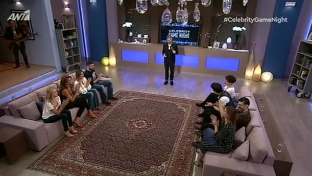 CELEBRITY GAME NIGHT – ΕΠΕΙΣΟΔΙΟ 17