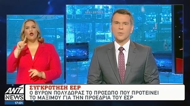 ANT1 News 29-10-2016 στη Νοηματική