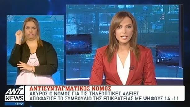 ANT1 News 27-10-2016 στη Νοηματική