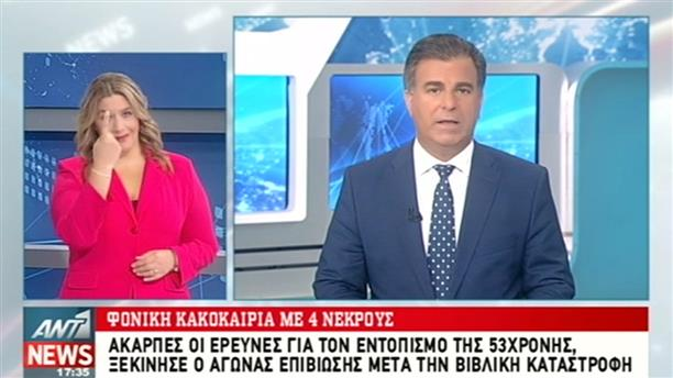 ANT1 News 08-09-2016 στη Νοηματική