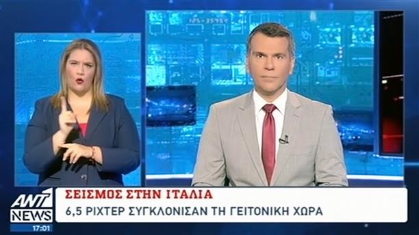ANT1 News 30-10-2016 στη Νοηματική