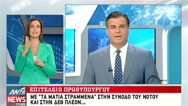 ANT1 News 03-09-2016 στη Νοηματική
