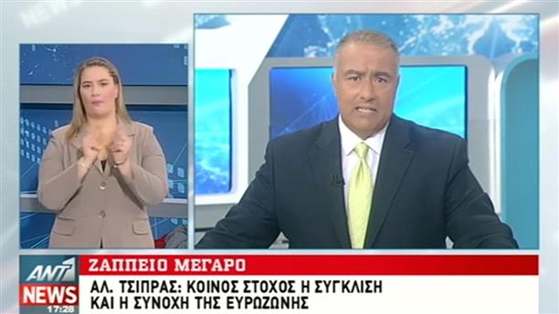 ANT1 News 09-09-2016 στη Νοηματική