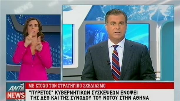ANT1 News 04-09-2016 στη Νοηματική