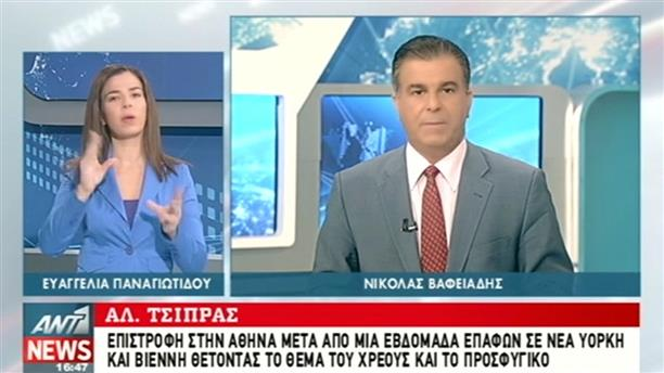 ANT1 News 25-09-2016 στη Νοηματική