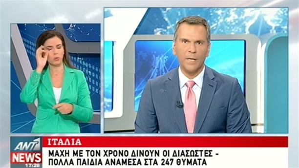 ANT1 News 25-08-2016 στη Νοηματική